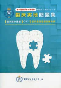 臨床実地問題集 歯学部の進級・CBT・歯科医師国家試験対策