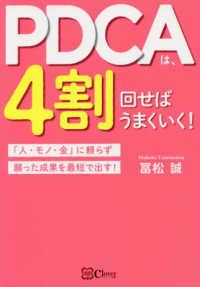 PDCAは、4割回せばうまくいく! 「人・モノ・金」に頼らず願った成果を最短で出す!