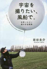 宇宙を撮りたい、風船で。 世界一小さい僕の宇宙開発