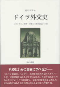 ドイツ外交史 プロイセン、戦争・分断から欧州統合への道