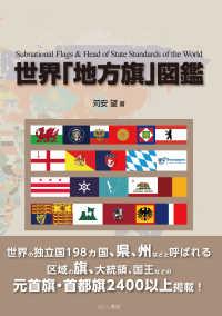 世界「地方旗」図鑑 = Subnational flags & head of state standards of the world