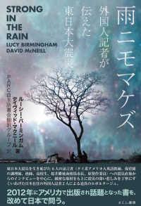 雨ニモマケズ 外国人記者が伝えた東日本大震災