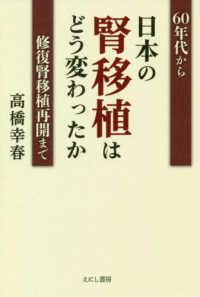 日本の腎移植はどう変わったか 60年代から修復腎移植再開まで