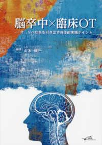 脳卒中×臨床OT 「今」、リハ効果を引き出す具体的実践ポイント