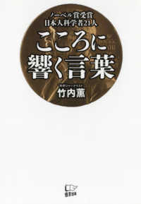 ノーベル賞受賞日本人科学者21人こころに響く言葉