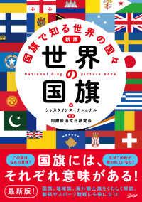 世界の国旗 National Flag picture book : 国旗で知る世界の国々