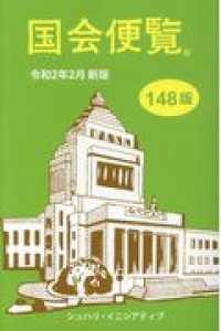 国会便覧 令和2年2月新版