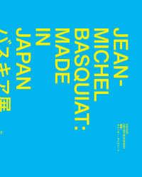 バスキア展 メイド・イン・ジャパン  Jean-Michel Basquiat : made in Japan