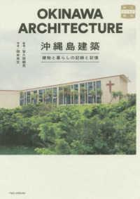 沖縄島建築 建物と暮らしの記録と記憶 味なたてもの探訪