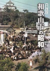 和歌山市の昭和 写真アルバム