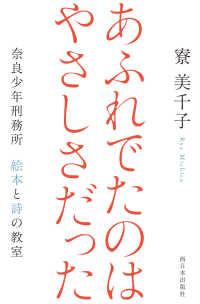 あふれでたのはやさしさだった 奈良少年刑務所絵本と詩の教室