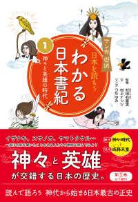日本を読もう わかる日本書紀 1 マンガ遊訳  神々と英雄の時代