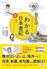 日本を読もう わかる日本書紀 2 マンガ遊訳  熱闘エンドオブエイジア