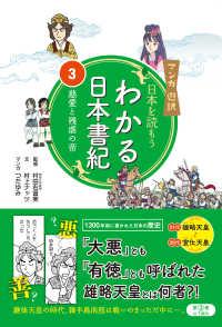 日本を読もう わかる日本書紀 3 マンガ遊訳  慈愛と残虐の帝