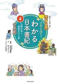 日本を読もう わかる日本書紀 4 マンガ遊訳  仏教伝来と聖徳太子の夢