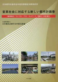 変革社会に対応する新しい都市計画像 動き始めた「コンパクト・プラス・ネットワーク」型都市への取り組み