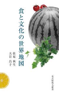 食と文化の世界地図 名古屋外大新書