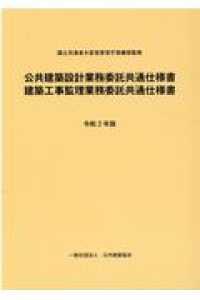公共建築設計業務委託共通仕様書 建築工事監理業務委託共通仕様書 令和2年版