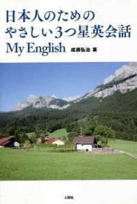 日本人のためのやさしい3つ星英会話My English