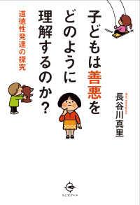 子どもは善悪をどのように理解するのか? 道徳性発達の探究