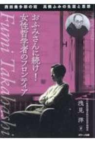 おふみさんに続け!女性哲学者のフロンティア 西田幾多郎の姪高橋ふみの生涯と思想