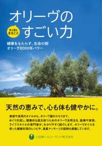 オリーヴのすごい力 健康をもたらす、生命の樹オリーヴ8000年パワー  実も葉もまるごと