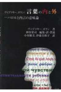 ヴィゴツキー、ポラン/言葉の内と外 パロルと内言の意味論