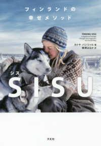 Sisu フィンランドの幸せメソッド