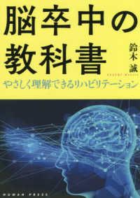 脳卒中の教科書 やさしく理解できるリハビリテーション