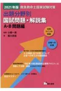 救急救命士国家試験対策出題分野別国試問題・解説集 2021年版A・B問題編