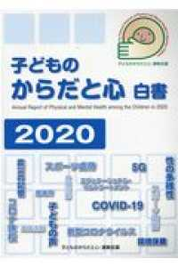 子どものからだと心白書 2020 Annual Report of Physical and Mental Health among the Children