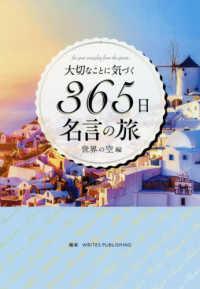 大切なことに気づく365日名言の旅 世界の空編