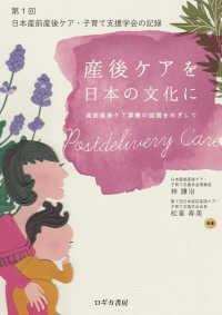 産後ケアを日本の文化に