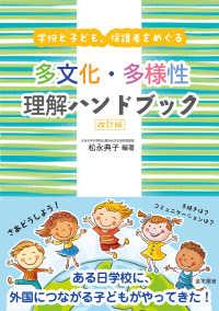 多文化・多様性理解ハンドブック 学校と子ども、保護者をめぐる