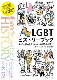 LGBTヒストリーブック