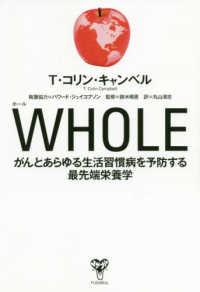 Whole (ホール) がんとあらゆる生活習慣病を予防する最先端栄養学
