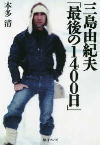 三島由紀夫「最後の1400日」
