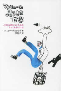 マシューの見てきた世界 人生に退屈しないためのとっておきの21話 ele-king books