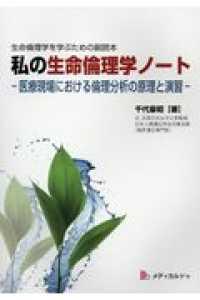 私の生命倫理学ノート 医療現場における倫理分析の原理と演習  生命倫理学を学ぶための副読本
