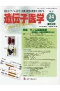 遺伝子医学 Vol.10 No.4 特集:ゲノム編集医療 技術開発・治療応用戦略を中心に 遺伝子医学 ; Vol.10No.4復刊9号(2020年10月)