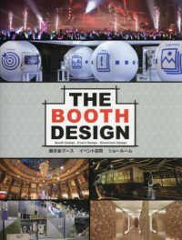 THE BOOTH DESIGN 展示会ブース/イベント空間/ショールーム