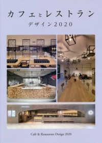 カフェとレストラン デザイン 2020