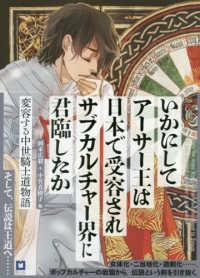 いかにしてアーサー王は日本で受容されサブカルチャー界に君臨したか : ランスロット版 変容する中世騎士道物語
