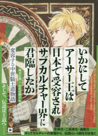 いかにしてアーサー王は日本で受容されサブカルチャー界に君臨したか : ガウェイン版 変容する中世騎士道物語