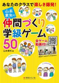 山本東矢の仲間づくり学級ゲーム50 あなたのクラスで楽しさ爆発!