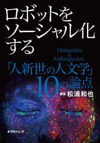 ロボットをソーシャル化する 「人新世の人文学」10の論点