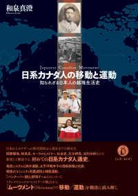 日系カナダ人の移動と運動 知られざる日本人の越境生活史