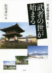 武者の世が始まる 軍記物語講座 / 松尾葦江編 ; 第1巻