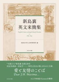 新島襄英文来簡集 同志社大学人文科学研究所研究叢書 56