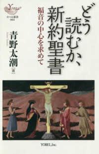 どう読むか、新約聖書 福音の中心を求めて YOBEL新書 ; 064